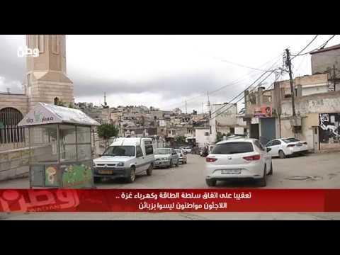 تعقيباً على اتفاق سلطة الطاقة وكهرباء القدس.. اللاجئون مواطنون ليسوا بزبائن !