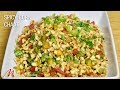 Spicy Corn Chaat recipe by manjula