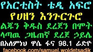 Teddy Afro's Poem For Journalist Dereje Haile Dec 22,2013 Rec By Sami