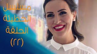 Episode 22 - Al Khate2a Series | الحلقة الثانية والعشرون - مسلسل الخطيئة