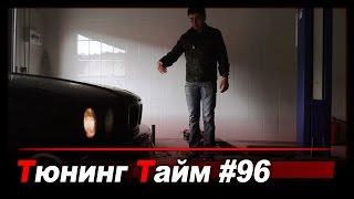 Тюнинг Тайм Жорик Ревазов выпуск 96: АнтиТаз - 4 серия.