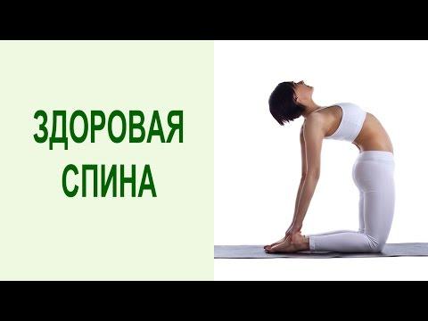 Упражнения для Расслабления Спины
