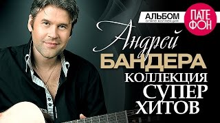 Андрей Бандера - SUPERHITS COLLECTION (2013 )