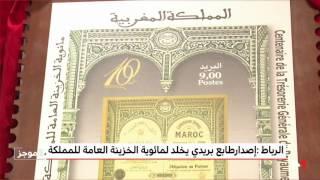 بالفيديو.. إصدار طابع بريدي يخلد لمائوية الخزينة العامة للمملكة وللمحاسبة العمومية للمغرب |