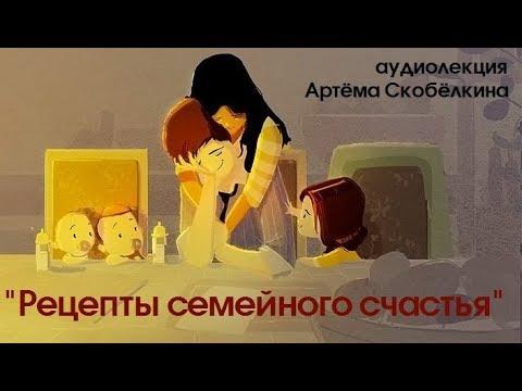 Рецепты семейного счастья. Психолог Артём Скобёлкин