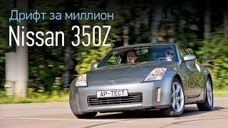 Все ради драйва — Nissan 350Z. Вторая часть сериала «Дрифт за миллион». Тесты АвтоРЕВЮ.