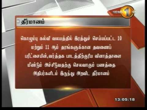 Shakthi lunch time news 1st tamil - 24.07.2013