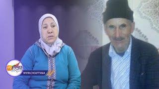 وفاة مسن في ظروف غامضة و العائلة تتهم ابن عمه بقتله بواسطة آلة حادة | زووم