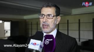 """العثماني لـ""""الأيام 24"""": المؤتمر جاء لإختيار وزراء البيجيدي الجدد"""