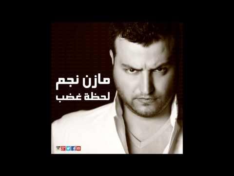 Mazen Najem - Lahzet Ghadab 2014 / مازن نجم - لحظة غضب