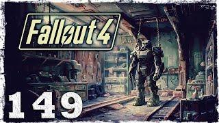 Fallout 4. #149: Броня моей мечты.