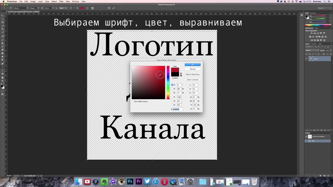 Как сделать логотип на канал на ютубе