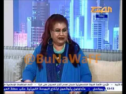 غنيمه الفهد : كل الكويتيات يلبسون مايوه في المعاهد الصحيه