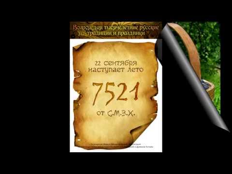 Евреи ЗАПРЕТИЛИ это на ТВ. Новолетие. Славянский 7521 год от С.М.З.Х.