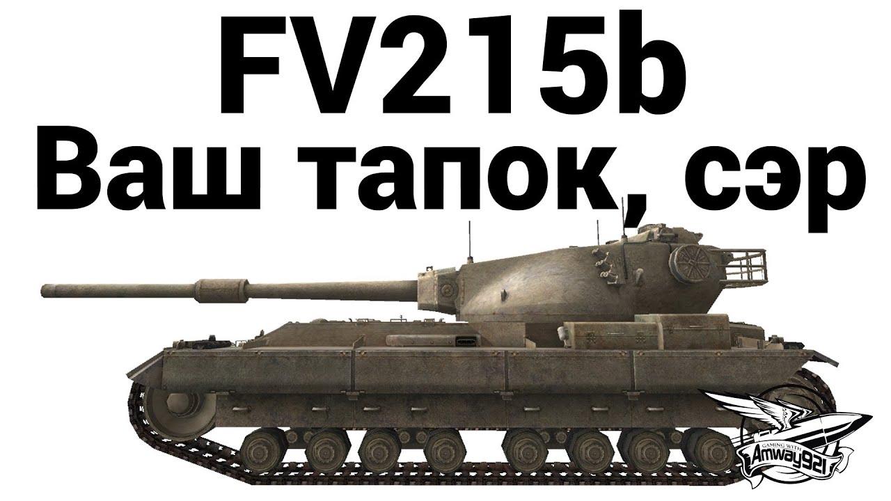 FV215b - Ваш тапок, сэр