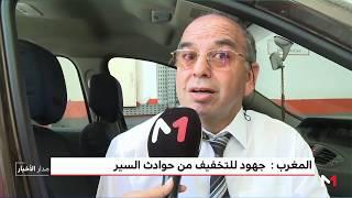 بالفيديو.. شاهد مشروع لإحداث وكالة وطنية للوقاية من حوادث السير بالمغرب |