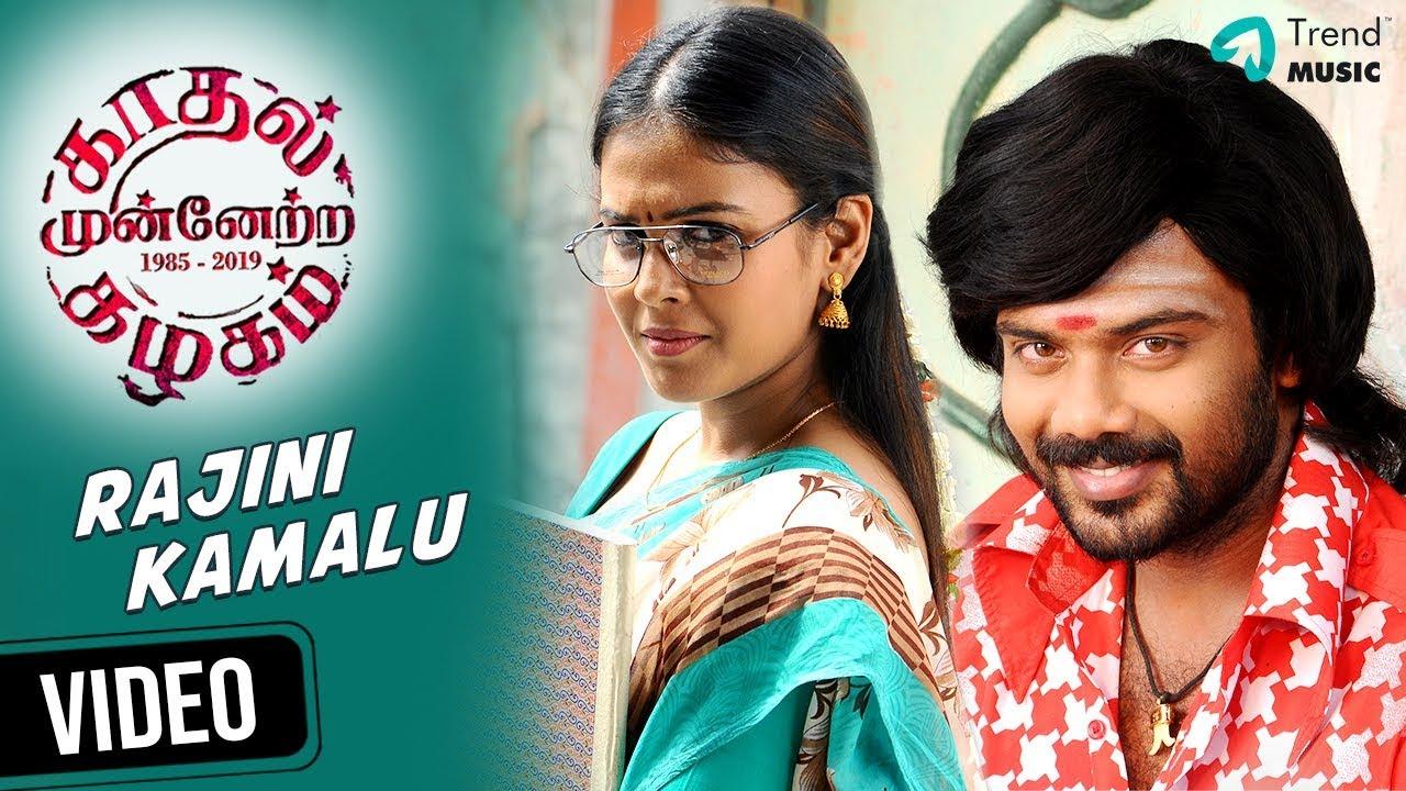Kadhal Munnetra Kazhagam Tamil Movie   Rajini Kamalu Video Song   Prithvi   Chandini   Trend Music