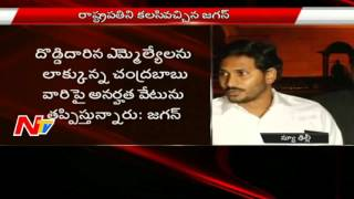 Jagan Says: After 1 Year TDP MLAs Queue at YCP Office