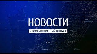 Выпуск новостей города Артема от 15.05.2017