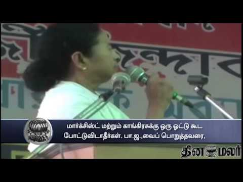 Mamata Banerjee Attacks Congress & Communist Parties - Dinamalar April 5th 2014 News