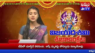 గొడుగు శ్రీనివాస్ ముదిరాజ్ దసరా శుభాకాంక్షలు Godugu Srinivas Mudhiraj wishes Dussehra : KHAMMAM TV