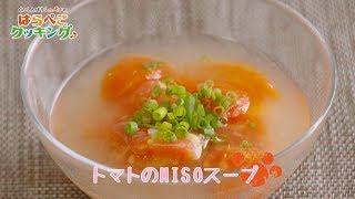 しっぺいのはらぺこクッキング/トマトのMISOスープ