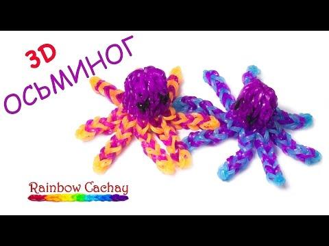 Как сделать осьминожка из резинок