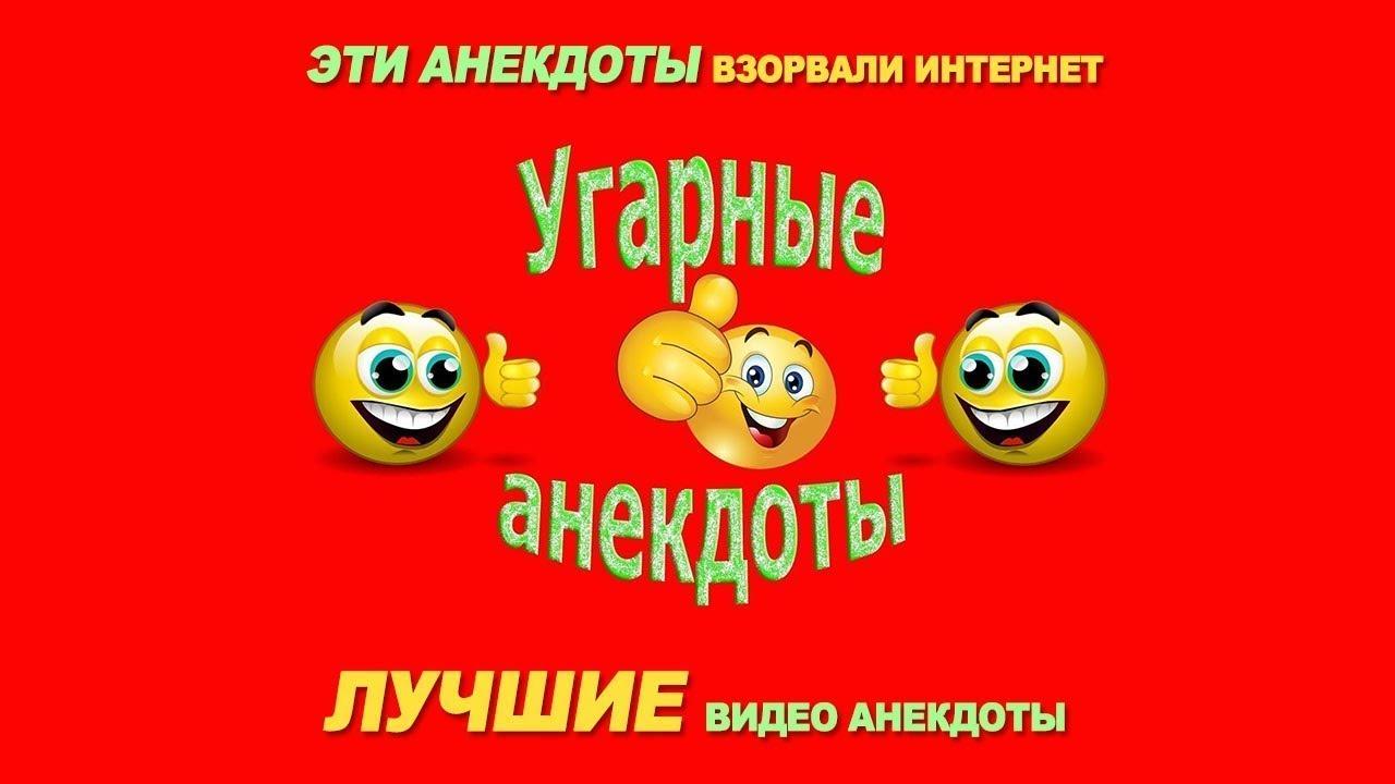 Анекдот Фильм