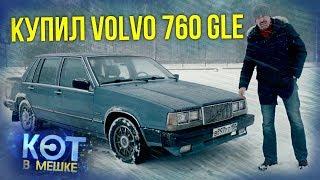 Volvo 760 GLE | Вольво 760 GLE | Купил старое ведро - Кот в мешке | Зенкевич Про автомобили Иван Зенкевич