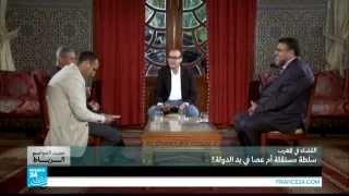 حديث العواصم - الرباط  ج1 |  هل القضاء بالمغرب سلطة مستقلة أم عصا بيد الدولة؟