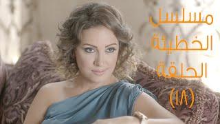 Episode 18 - Al Khate2a Series | الحلقة الثامنة عشر - مسلسل الخطيئة