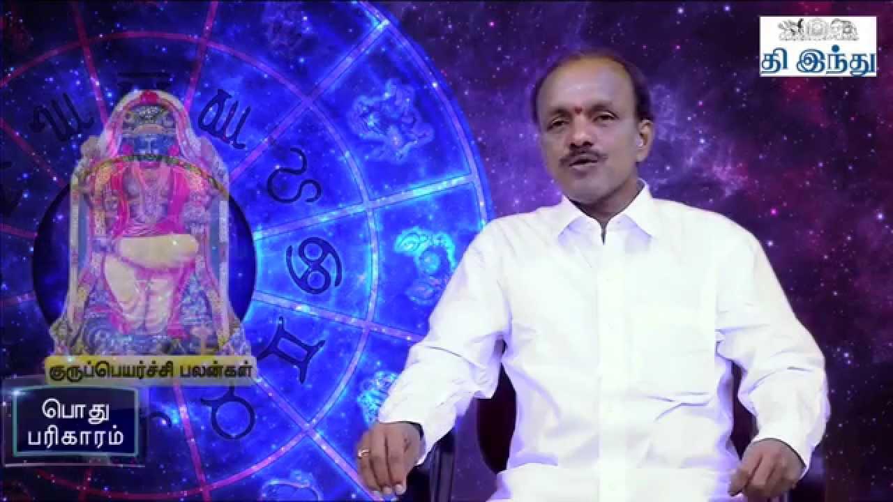 Secrets Of Horoscope 2014 2015 Guru Transit For Meena Rasi | Share The