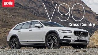 Volvo V90 Cross Country ― тест-драйв с Никитой Гудковым. Видео Тесты Драйв Ру.