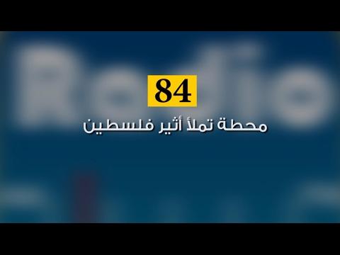 بمناسبة اليوم العالمي للراديو، 84 إذاعة تملأ أثير فلسطين