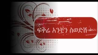 "Michael Belayneh - Sewedish ""ስወድሽ"" (Amharic)"