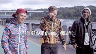 Чаян Фамали ft. Смоки Мо - One Love