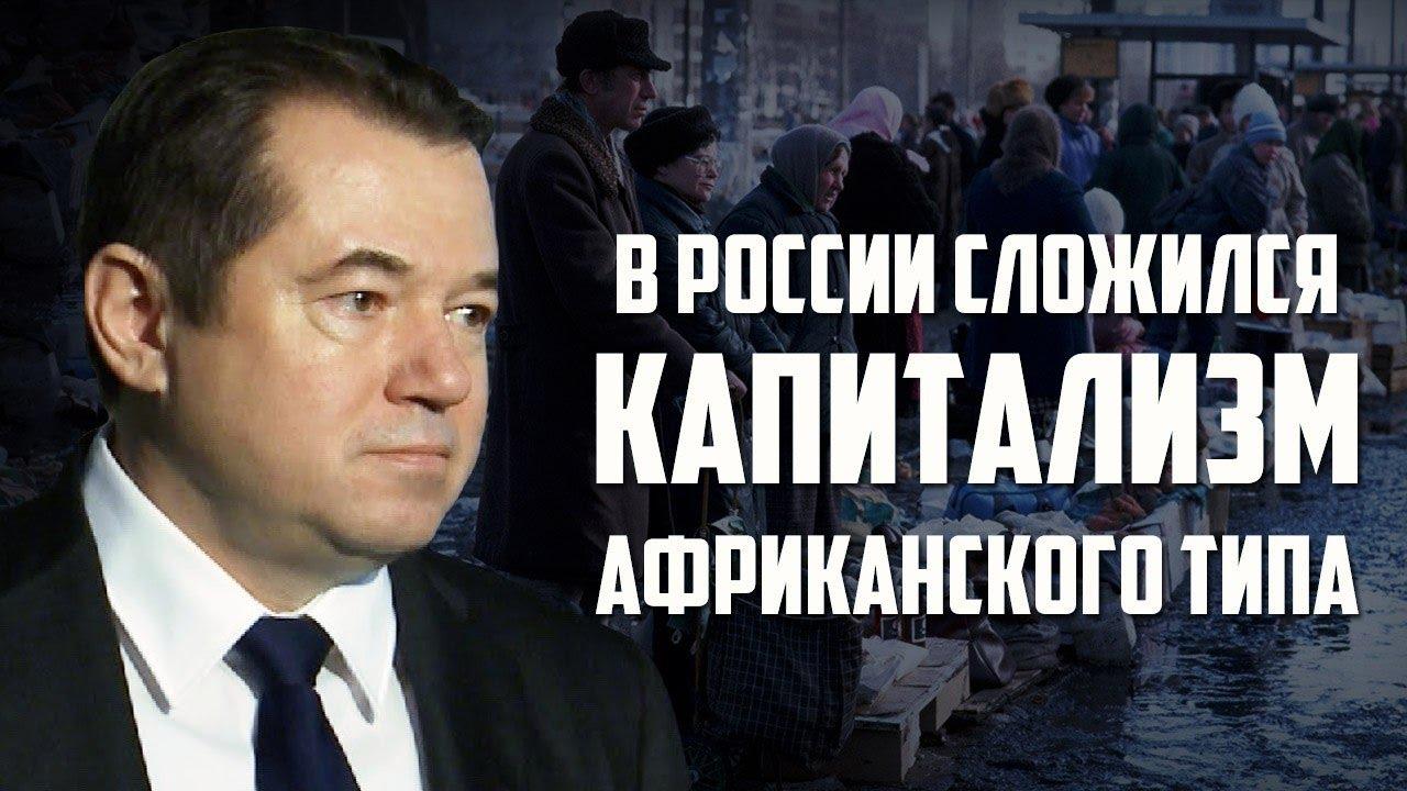 Сергей Глазьев. В России сложился капитализм африканского типа