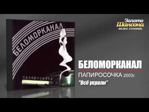 Смотреть клип Беломорканал - Всё украли