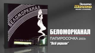 Беломорканал - Всё украли