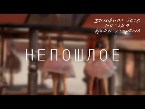 Смотреть клип Земфира - Непошлое (live)