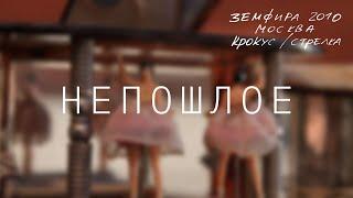 Земфира - Непошлое (live)