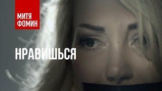 Митя Фомин - Нравишься Скачать клип, смотреть клип, скачать песню