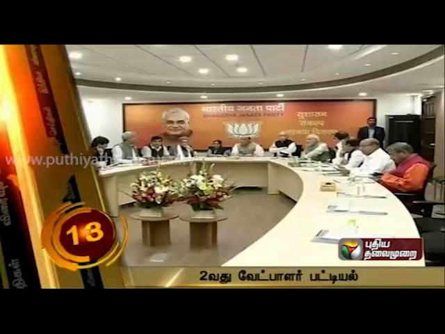 Speed News At 10PM (08/03/2014)