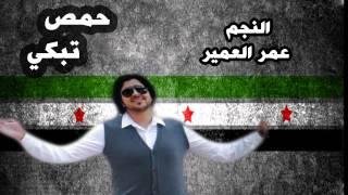 فيديو حمص تبكي قناة كنارى للنجم عمر العمير