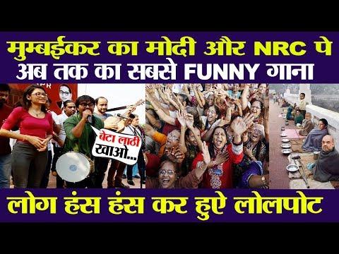 मुम्बईकर का मोदी और NRC पे अब तक का सबसे FUNNY गाना | MODI SONG ON NRC CAA