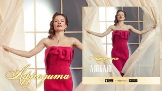 Афродита - Люблю
