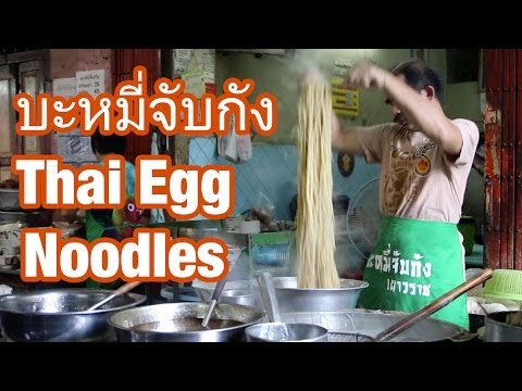 Old Skool Thai Street Food at Ba Mee Jub Kang (บะหมี่จับกัง)