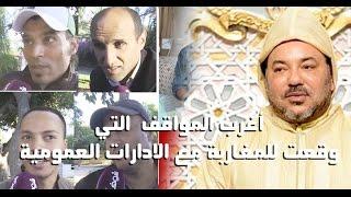 بعد الخطاب الملكي القوي..شاهد أغرب المواقف الطريفة التي وقعت للمغاربة مع الإدارات العمومية |