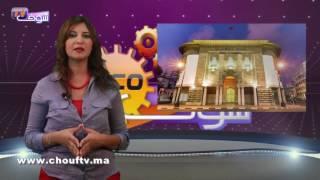 النشرة الاقتصادية ليوم 21 أكتوبر 2016   |   إيكو بالعربية