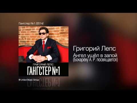 Смотреть клип Григорий Лепс - Ангел ушел в запой